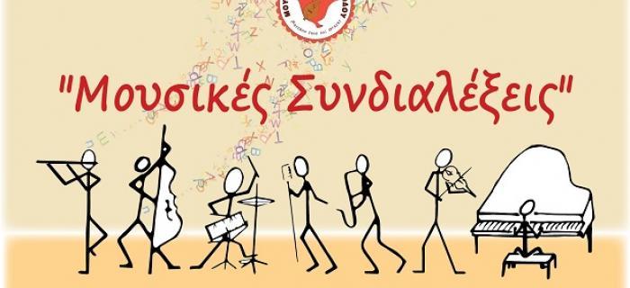 Ευρωπαϊκή Γιορτή Μουσικής (αφίσα)