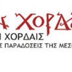 """""""Εν Χορδαίς"""", Αστική μη Κερδοσκοπική Εταιρία"""